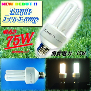 Lumis Eco Lamp - 15W (Brightness 75W)